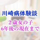 【川崎病体験談】2歳女の子、川崎病罹患から6年後の現在まで