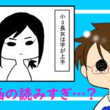 【パパの珍発言】ジャンプの読みすぎっ♪
