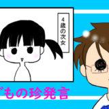 【子どもの珍発言】震災時の「おかしも」