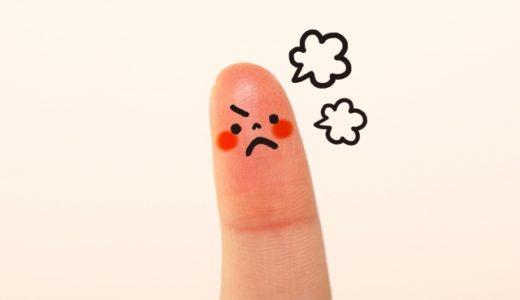 「怒り」から自分の固定観念を知る