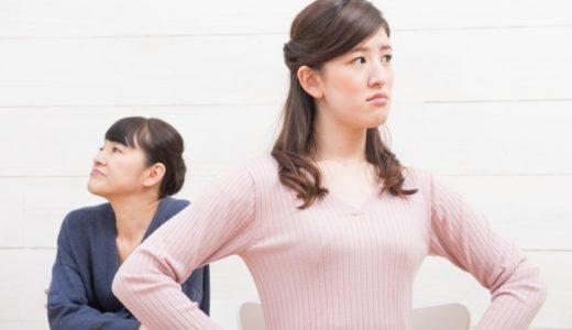 姑の嫌みへの対処法|姑に悪気がない場合の対処法