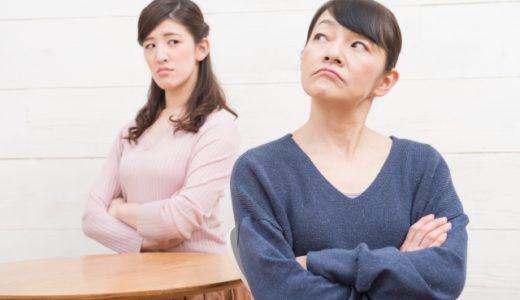 姑が嫌いな理由とその対処法②姑の言うことは絶対!と思ってない?