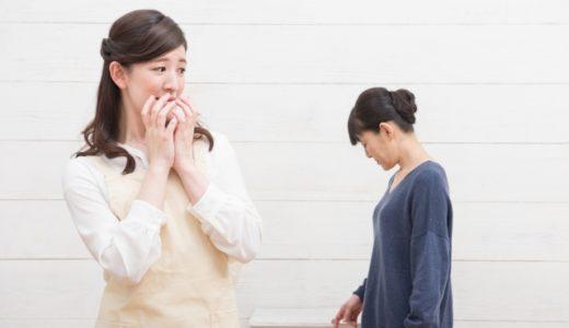 姑の過干渉への対策|自分の家なのにくつろげない本当の理由は?